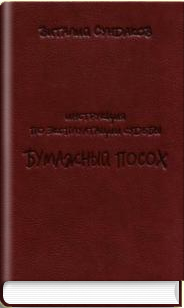 cover_posokh