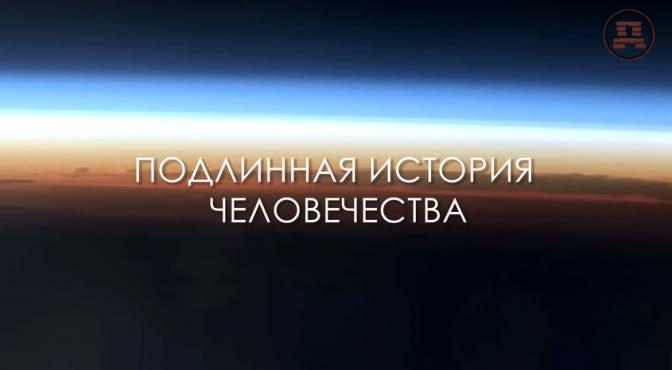 2014-11-10 12-58-08 Подлинная история человечества - YouTube