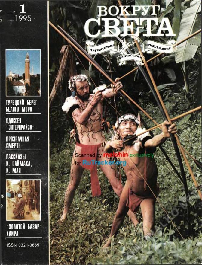 Вокруг света 1995-01_page0001